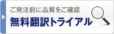 無料翻訳トライアル