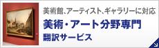 美術・アート分野専門翻訳サービス