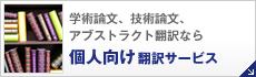 個人向け翻訳サービス