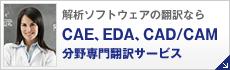 CAE、EDA、CAD/CAM分野専門翻訳サービス