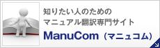 ManuCom(マニュコム)