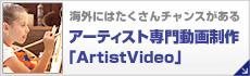 アーティスト専門動画制作「ArtistVideo」