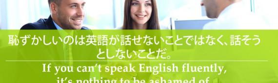 恥ずかしいのは英語が話せないことではなく、話そうとしないことだ。