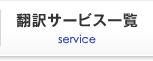 翻訳サービス一覧