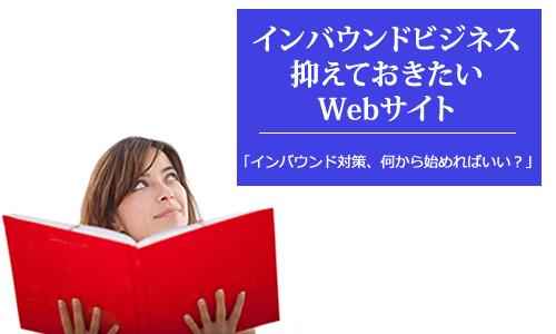 Banner_InboundWeb