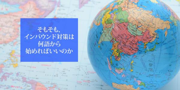 Banner_Inbound_language