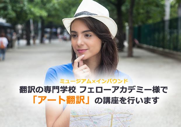 ファッション 翻訳会社