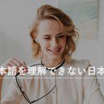 日本語を理解できない日本人