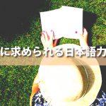 翻訳に求められる日本語力とは