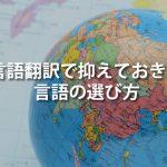 多言語翻訳を行う際に抑えておきたい言語の選び方