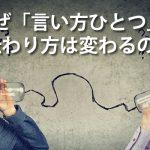なぜ「言い方ひとつ」で伝わり方は変わるのか