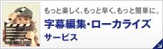 字幕翻訳・ローカライズ