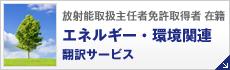 エネルギー・環境関連翻訳サービス