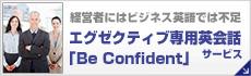 エグゼクティブ専用英会話「Be Confident」
