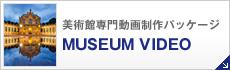 美術館専門動画制作パッケージ