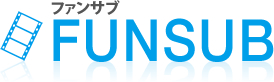 初めての字幕翻訳なら2万円からスタートできる「FUNSUB」